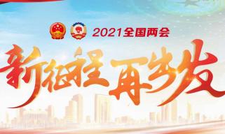 2021全国两会:奋进新百年 共筑新伟业