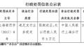 支付宝被央行处罚:违反支付业务规定被罚3万
