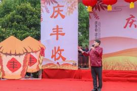 2021郟縣農民豐收節暨姚莊秋季遊開幕