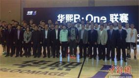 华熙B·One篮球联赛开赛在即