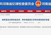 河南新蔡县粮食局副局长李炳忠接受组织审查