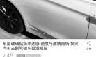 达康书记的车窗贴膜太逼真吓坏路人 警察提醒:搞怪小心被罚