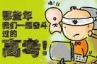 6月15日到16日 山东省考生可以进行模拟高考志愿填报