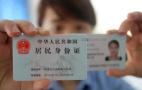 大连启动外国人永久居留身份证换发工作 原证件停止签发