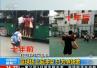 专家谈篮球场广场舞冲突:专业性优先 闲暇时可共享