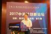 中关村昌平园工委书记张劲柏:把昌平打造成全国科创承载区
