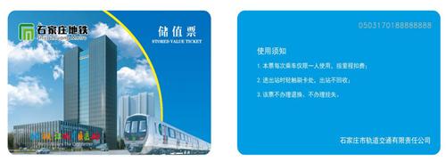 石家庄地铁纪念储值票20日预售 乘车享9折