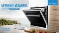 洗碗机时代的崛起使我们离智能化生活更近一步