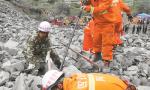 四川茂县山体垮塌持续救援 各方积极抢险