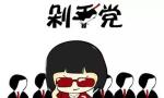 """冰城""""剁手党""""战斗力未进黑龙江省前三 最爱买穿戴"""