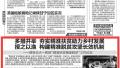 """【三秦都市报】西安交大一附院""""精准扶贫精准脱贫""""工作纪实"""