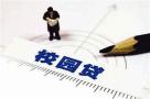 三部委印发通知 网贷机构一律停发校园贷