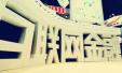 广州下发首批网贷平台整改通知