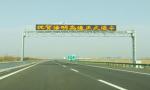利好!徐州开车到南京可省半小时