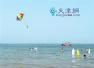 东疆湾新增游乐项目