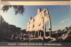 侵华日军在浙江细菌战罪行展开展