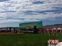 阿尔山首届中俄蒙农林旅游文化博览会开幕