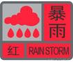 辽宁已连发两个暴雨红色预警 朝阳还将有50毫米降水