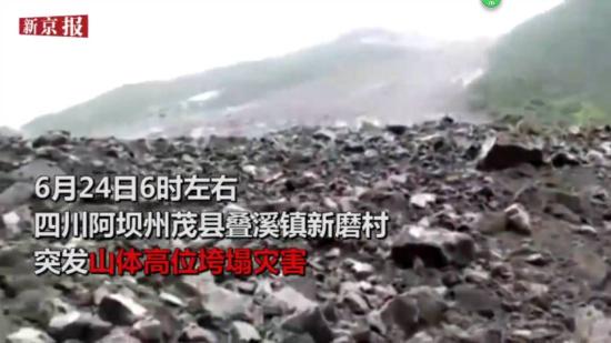 疑 阿坝九寨沟为何地震和自然灾害多发图片