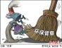 北京市级环保督察覆盖全市16区:都查了些什么?