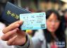 春运火车票预售期确定 除夕车票1月17日开售
