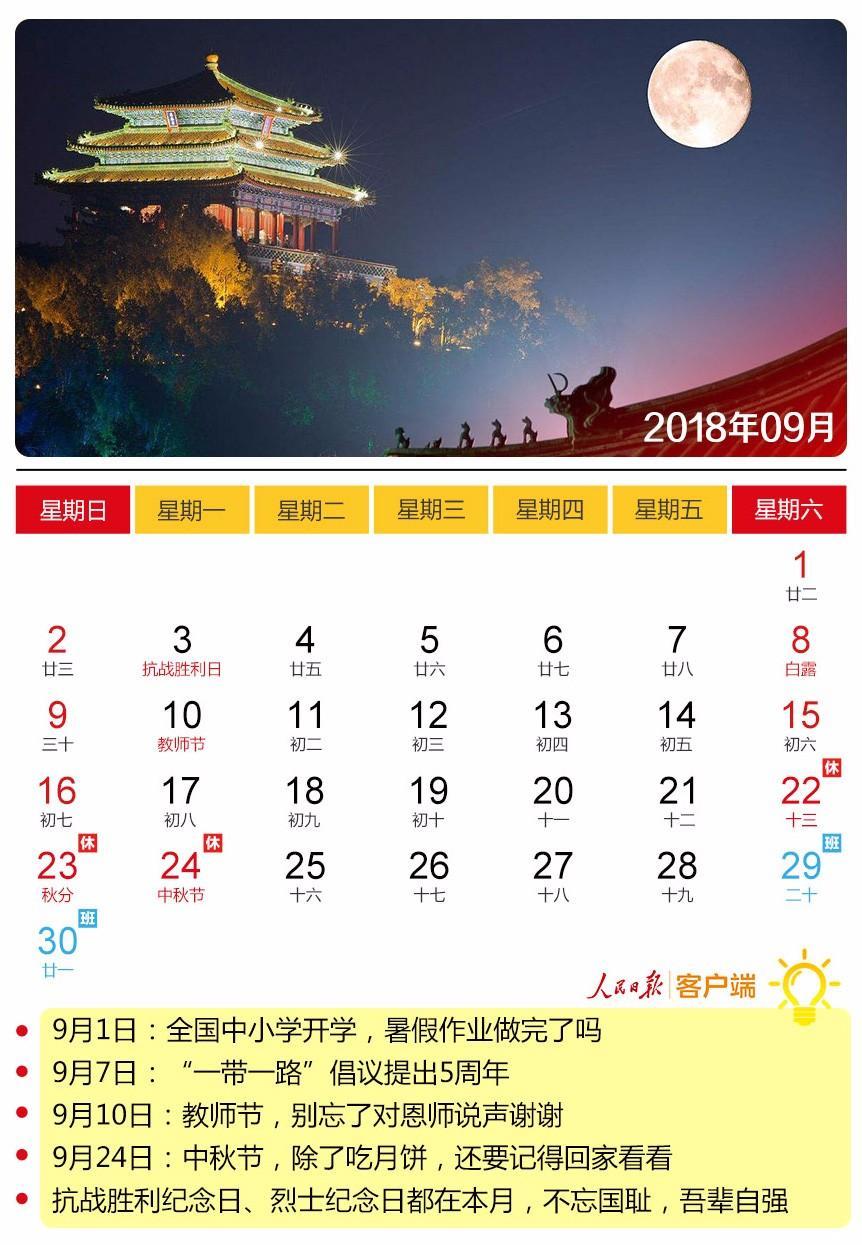 新的一年有啥大事?人民日报发布2018年新闻日历