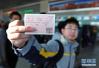 春运大幕2月1日拉开 预计青岛总客运量658万人次