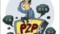 统计显示698家P2P上线银行存管 21家成问题平台
