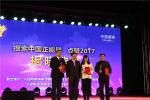 """""""搜索中国正能量点赞2017""""大型网络宣传活动成功举行"""