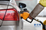 """新一轮成品油调价窗口开启 或迎年内首次""""二连涨"""""""