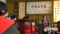 山东:让传统文化在新时代焕发新生机