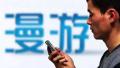 三大电信运营商9月1日起正式取消手机长途漫游费