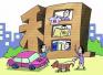 多地租赁新政密集下发 房地产市场迎来租赁时代