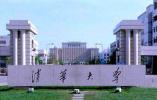 清华大学发布自主招生简章:可突破文理限制申请专业