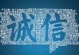 """岱山法院讨债出奇招 为""""老赖""""定制专属短信"""
