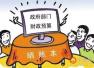 辽宁财政决算信息全公开 公开报表和说明增至47个