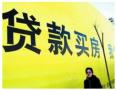 沈阳银行调涨第二套房贷利率 上涨5到10个百分点