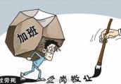 苏州男子自愿加班猝死 法院判企业赔20万