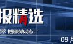 【党报精选】0915