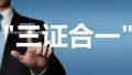 山东省管社会组织税务登记改革 一证将有仨功能