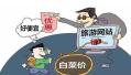 国庆在线旅游投诉增多 虚假宣传问题最突出