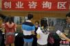 中国大学毕业生创业率5年翻一番 平均成功率不足5%