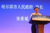 深哈签订对口合作项目52个 签约额274亿
