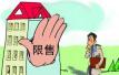 继威海后聊城或也限售:外地人购房证满三年才可交易