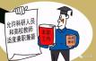 安徽:允许科研人员与高校教师适度兼职兼薪