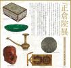 盛唐时期传至日本的文物:58件宝物10件首次展出