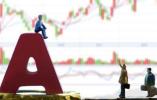 180家公司预报年度业绩 超六成预计净利增长