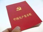 中国共产党第十九次全国代表大会关于《中国共产党章程(修正案)》的决议