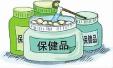 洛阳市消协针对老年消费者发布警示 警惕保健品陷阱