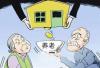 以房养老的时代即将来临 幸福人寿发放养老金超千万元